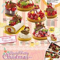 かわいいクリスマスケーキのチラシ