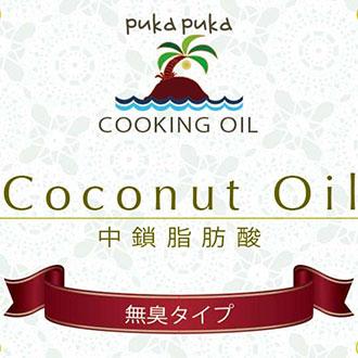 無臭タイプのココナッツオイル瓶ラベル