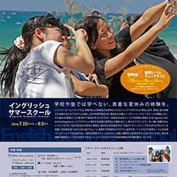 神戸にある英会話教室の生徒募集チラシ
