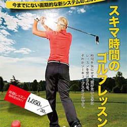 ゴルフレッスンの会員募集店舗用チラシ