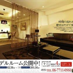 大阪のリノベーションマンションのチラシ