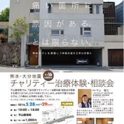 大阪にある完全予約制の整骨院のチラシ
